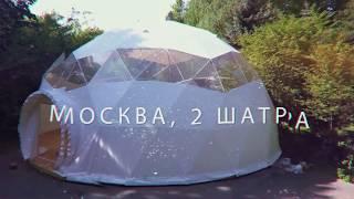 Свадебный шатер на 50 человек в геокуполе. Завод сферических конструкций. Сферический шатер.