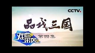 《戏曲采风》 20190506| CCTV戏曲