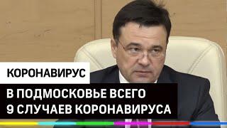 Андрей Воробьёв: у нас всего 9 подтверждённых случаев коронавируса