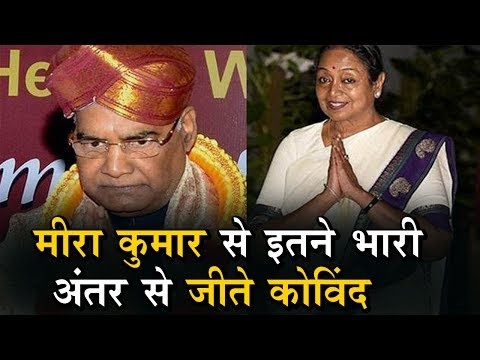 Ramnath Kovind के राष्ट्रपति चुनाव जीतने से Congress को लगा बड़ा झटका, जानिए कैसे? !!