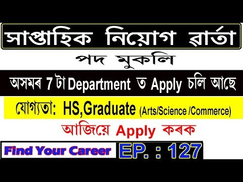 Assam JOB News Episode 127 || Latest Assam Job Notifications || Find Your Career