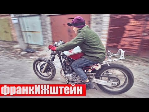 FIRST DEPARTURE home-made motorcycle on the frame of IZH