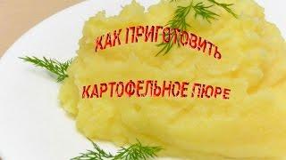 Как приготовить картофельное пюре.How to cook mashed potatoes.
