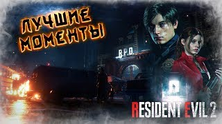 Resident Evil 2 Remake - Лучшие Моменты [Нарезка]