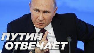 Путин отвечает на вопросы журналистов. Пресс-конференция 19 декабря президента России