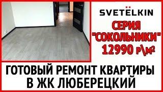 Готовый ремонт квартиры в новостройке в ЖК Люберецкий (застройщик ПИК)