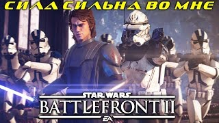 МАСТЕР-ДЖЕДАЙ НА ПОЛЕ БОЯ | Star Wars Battlefront 2 | #starwars #battlefront #stream