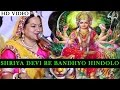 Asha Vaishnav Latest Bhajan | 'shriya Devi Re Bandhyo Hindolo' | Hd Video | New Rajasthani Song video