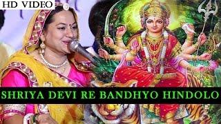 Asha Vaishnav Latest Bhajan | 'Shriya Devi Re Bandhyo Hindolo' | HD VIDEO | New Rajasthani Song