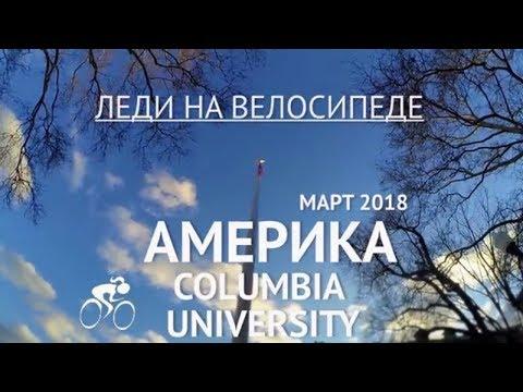 Америка. Тур по Колумбийскому университету. Columbia University. Campus Tour.