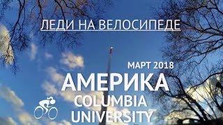 Высшее образование в США. Тур по Колумбийскому Университету. Обучение и жизнь в США.