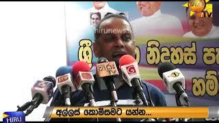 Minister Amaraweera to Bribery Commission