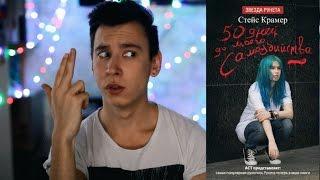 Книжный обзор: 50 Дней До Моего Самоубийства / Стейс Крамер