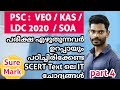 Day 5- LDC 2020 Mission ||| GK Tablets || Secretariat Office Assistant || Fireman|| PSC Basics