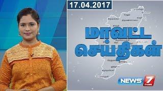 Tamil Nadu Districts News 17-04-2017 – News7 Tamil News