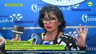 В Витебске торжественно закрыли  Славянский базар    МИР24