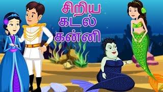 சிறிய கடல்கன்னி    தமிழ் கற்பனைக் கதைகளில்   The Little Mermaid   Tamil Fairy Tales  