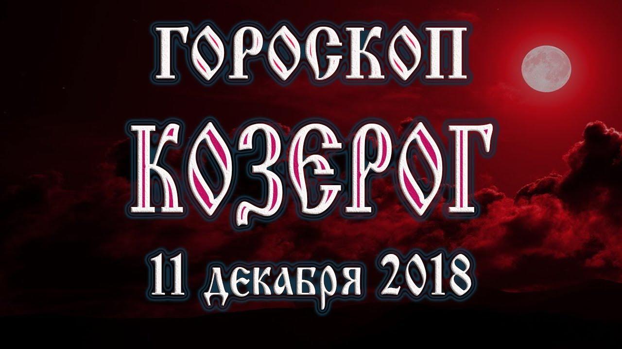 Гороскоп на сегодня 11 декабря 2018 года Козерог. Что нам готовят звёзды в этот день