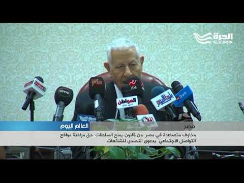 مخاوف متصاعدة في مصر من قانون يمنح السلطات حق مراقبة مواقع التواصل الاجتماعي  - 19:22-2018 / 7 / 20