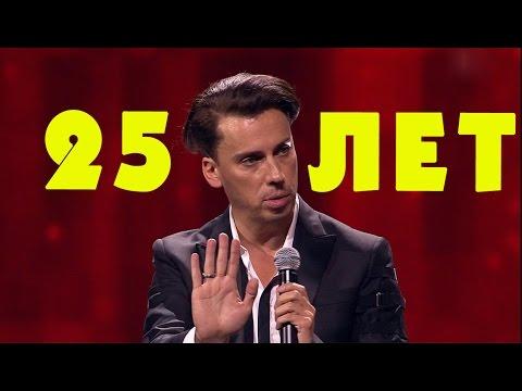 Максим Галкин. 25 лет на сцене (2017) HD - Видео приколы ржачные до слез
