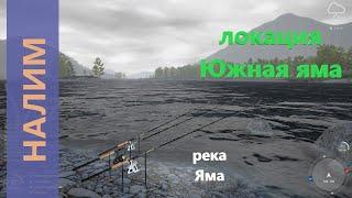 Русская рыбалка 4 река Яма Налим крупный перед островками