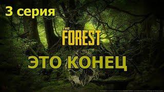THE FOREST 3 СЕРИЯ (ПОСЛЕДНЯЯ) ПРОЕКТ СЕРИАЛ