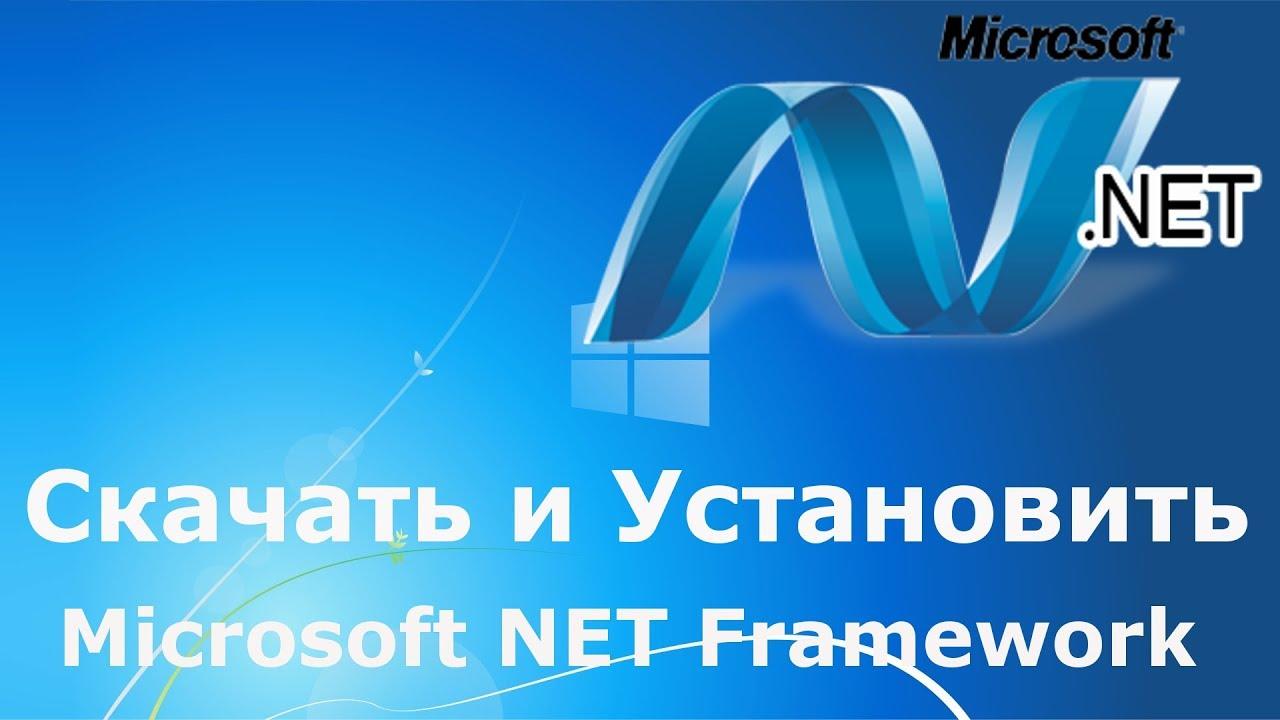 TÉLÉCHARGER NET FRAMEWORK V4.0.3019