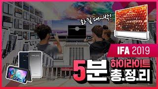 IFA 2019, 전 세계인들이 눈을 떼지 못한 LG의 관전 포인트 세 가지는?! - LG V50S ThinQ, LG OLED, LG ThinQ HOME