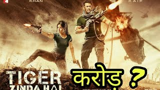 Tiger Zinda Hai Movie Collection & Movie Budget and Screens 2017 | Salman Khan
