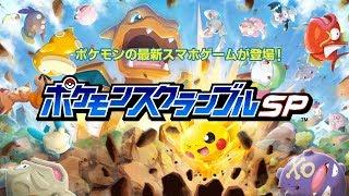 【公式】アプリゲーム『ポケモンスクランブルSP』特別映像