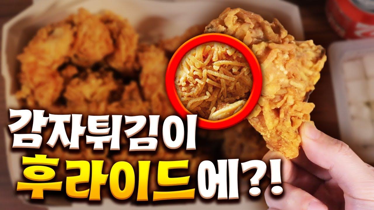치킨에 포테토를 덕지덕지 붙여놓은 포테킹 후라이드 먹방