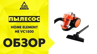 Пылесос HOME ELEMENT HE VC1800