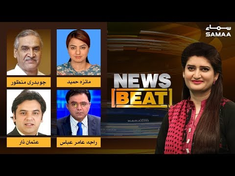 Video Leaks anjaam kia hoga? | News Beat | Paras Jahanzeb | SAMAA TV | 19 July 2019