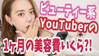 ビューティー系Youtuberの1ヶ月の美容費はいくら ?! 〜まるっと紹介〜