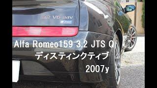 Alfa Romeo159 3.2 JTS Q ディスティンクティブ thumbnail