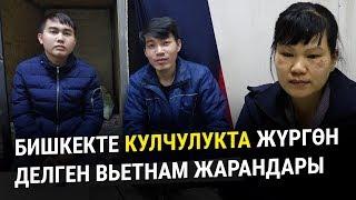 """""""Бишкекте кулчулукта жүрөбүз"""" деген Вьетнам жарандарынын сөзүн тигүү цехинин ээси төгүндөдү"""