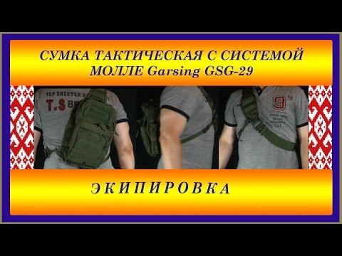 купить Рюкзак Гарсинг 19 Л. С Карманами