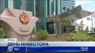 Фонд Самрук-азына и Kazakh Invest объединят усилия в привлечении инвесторов