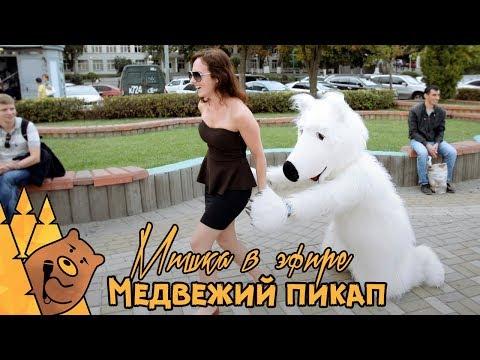 Медвежий пикап | Мишка в эфире #6