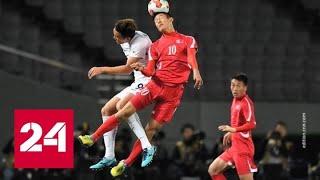 Смотреть видео Матч между сборными КНДР и Южной Кореи завершился без забитых мячей - Россия 24 онлайн