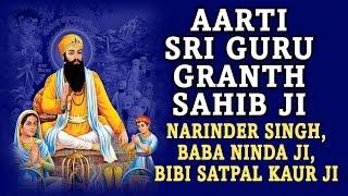Bhai Narinder Singh Ji - Aarti Sri Guru Granth Sahib Ji - Aarti Baba Wadhbhag Singh Ji