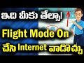 How to Use internet on Flight Mode|Most Useful Secret Code For All Mobile Phones| By Thiru
