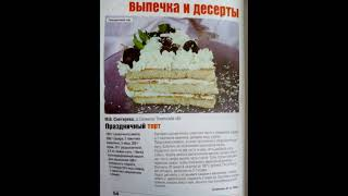 Журналы по вязанию и кулинарным рецептам.Журнал Люблю Готовить лучшие рецепты.