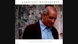 Dimitris Mitropanos - Thes enan kosmo pio megalo