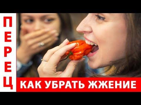 Как избавиться от остроты перца на руках
