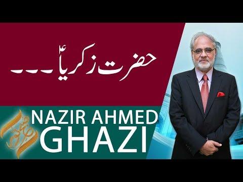 SUBH-E-NOOR | Hazrat Zakariya (A.S) | Nazir Ahmad Ghazi | 5 August 2019 | 92NewsHD