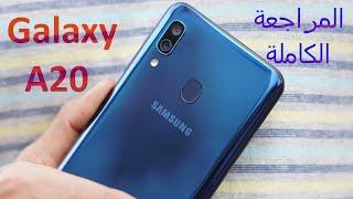 مراجعة Galaxy A20 جالاكسي A۲٠ فتح العلبة واستعراض المحتويات والمميزات والعيوب والسعر