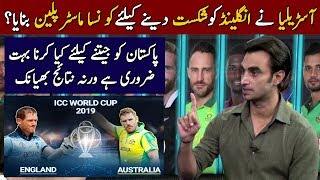 #CWC 2019 | England Vs Australia World Cup 2019 | Imran Nazir Analysis