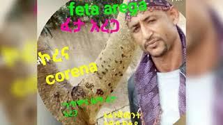 new korena ኮረና music feta arega ethiopian gurage