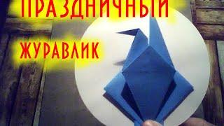 Как сделать из бумаги праздничный журавлик. Мастер класс. Оригами, видео урок со схемой.